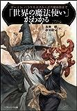 「世界の魔法使い」がわかる マーリン、パラケルススから近代魔術師まで / 森瀬 繚 のシリーズ情報を見る