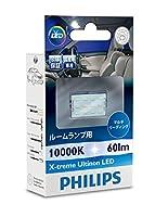 PHILIPS(フィリップス)  ルームランプ LED T10 T10×31 G14 対応 10000K 60lm 12V 0.9W エクストリームアルティノン X-treme Ultinon マルチリーディング 1個入り 1295710000X1