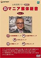 山田五郎アワー 新マニア解体新書 Ver.1 [DVD]