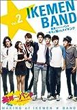 美男<イケメン>バンド~キミに届けるメイキング Vol.2[DVD]