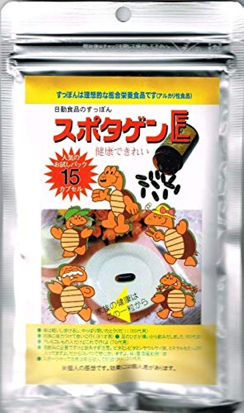 パブ小石豪華なスポタゲンE(15粒入)