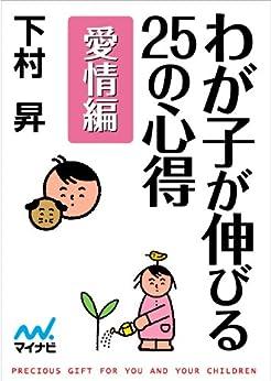 [下村 昇]のわが子が伸びる25の心得 愛情編