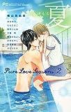 夏~はげしく~―Pure Love Seasons 2 (フラワーコミックス)