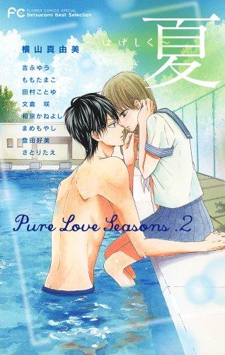 夏~はげしく~―Pure Love Seasons 2 (フラワーコミックス)の詳細を見る