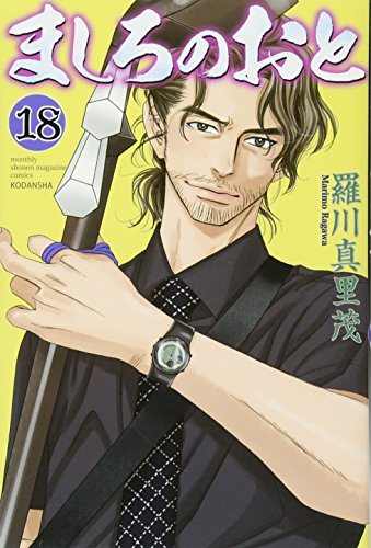 ましろのおと(18) (講談社コミックス月刊マガジン)の詳細を見る