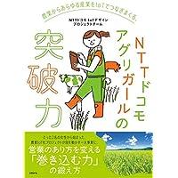 農業からあらゆる産業をIoTでつなぎまくる、NTTドコモアグリガールの突破力