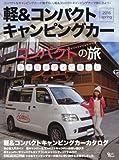 軽&コンパクトキャンピングカー 2016 spring 小さなボディで楽しむコンパクトの旅 (Grafis Mook)