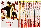 隣のあたし コミック 全10巻完結セット (講談社コミックス別冊フレンド)