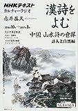 NHKカルチャーラジオ 漢詩をよむ 中国 山水詩の世界 詩人と自然編 (NHKシリーズ)