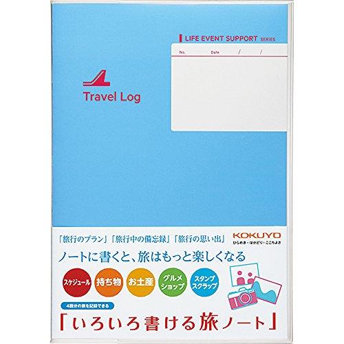 コクヨ ノート いろいろ書ける旅ノート LES-T103