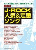 バンド・スコア J-ROCK人気&定番ソング
