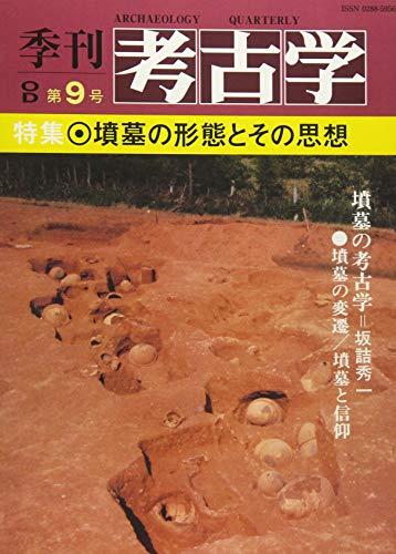 墳墓の形態とその思想 (季刊考古学OD(オンデマンド))
