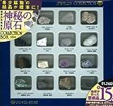 世界の天然石II 神秘の原石COLLECTION BOX ([バラエティ])