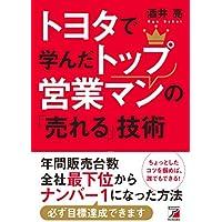 トヨタで学んだトップ営業マンの「売れる」技術 (Asuka business & language book)