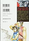 キングダム 47 (ヤングジャンプコミックス) 画像