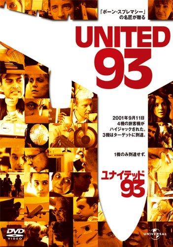 ユナイテッド93 【ベスト・ライブラリー 1500円:アクション映画特集】 [DVD]
