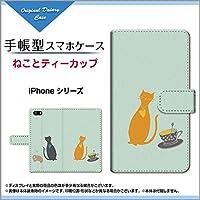 iPhone 5c Apple アイフォン5c 手帳型 手帳タイプ ケース ブック型 ブックタイプ カバー ねことティーカップ