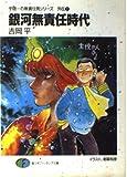 宇宙一の無責任男シリーズ 外伝〈1〉銀河無責任時代 (富士見ファンタジア文庫)