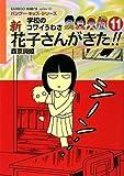 学校のコワイうわさ 新・花子さんがきた!!11 (バンブー・キッズ・シリーズ)