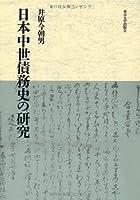 日本中世債務史の研究