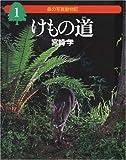 けもの道 (森の写真動物記 1)
