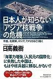 日本人が知らない「アジア核戦争」の危機 -