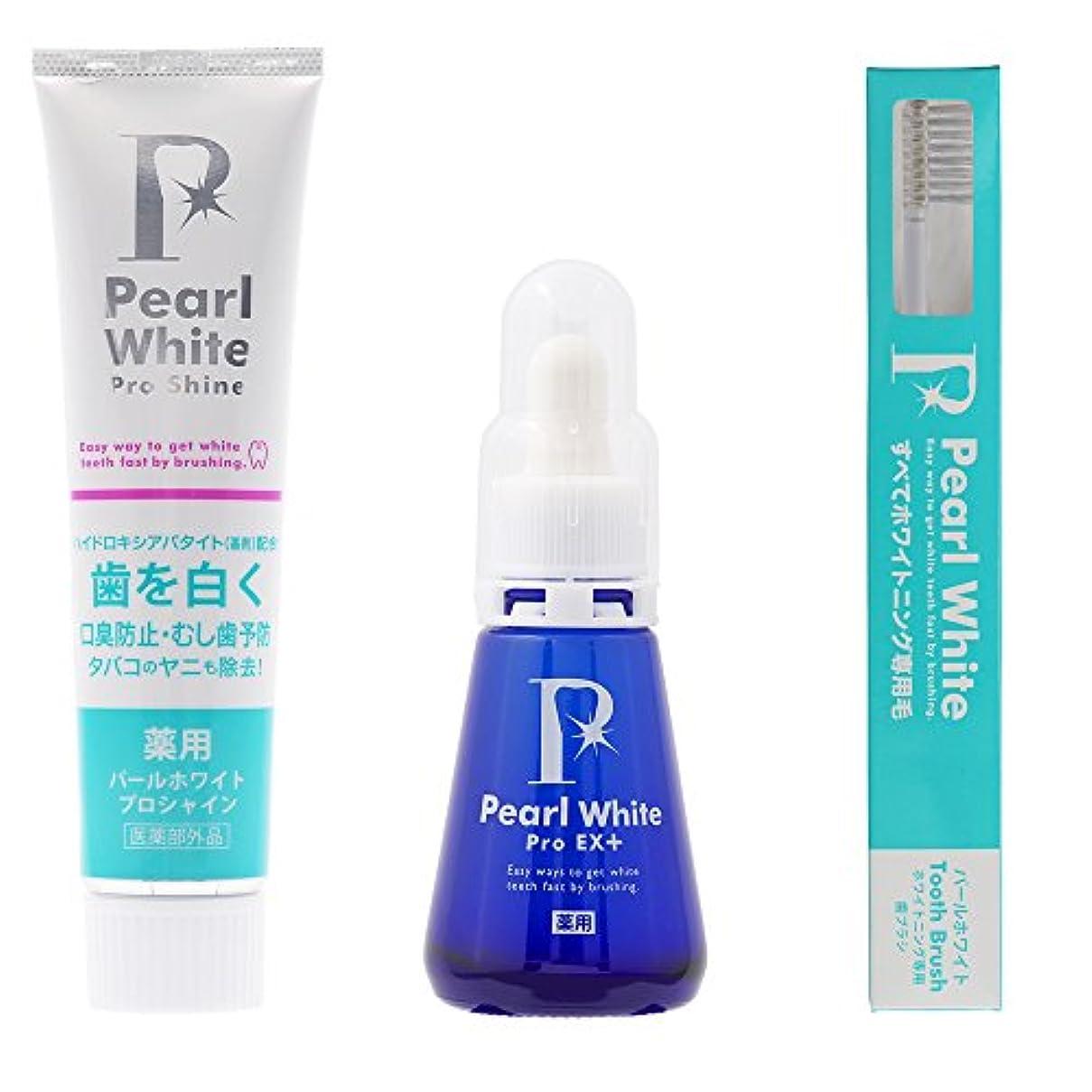 罹患率実現可能性作ります新!薬用パール ホワイト プロ EXプラス1本+シャイン120g 1本+専用歯ブラシ 限定セット ホワイトニング 口臭除去