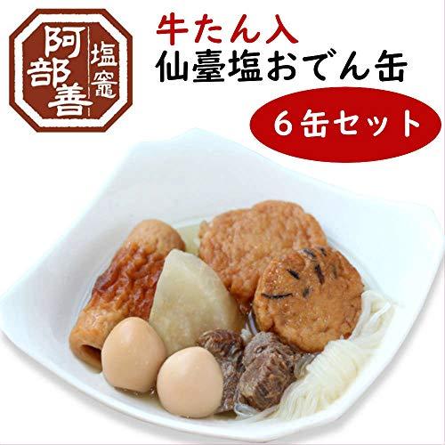 牛タン入り仙臺塩おでん缶 (6缶入り)
