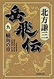 岳飛伝 九 曉角の章 (集英社文庫) 画像