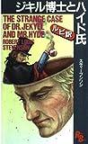 ジキル博士とハイド氏 [Ruby books] 講談社ルビー・ブックス (ルビ訳)