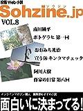 投稿Web小説『Sohzine.jp』Vol.8(マイカ)