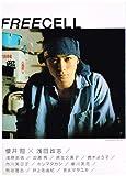 FREECELL vol.2 (カドカワムック 307)