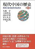現代中国の歴史 第2版: 両岸三地100年の歩み
