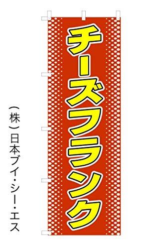 チーズフランク のぼり旗(日本ブイシーエス)V0192-A