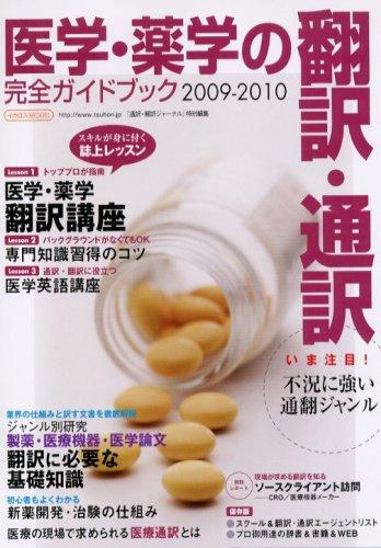 医学・薬学の翻訳・通訳完全ガイドブック 2009-2010 (イカロス・ムック)の詳細を見る