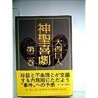 神聖喜劇〈第2巻〉 (1982年) (文春文庫)