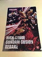 HG ガンダム グシオン リベイク フルシティ クリアファイル Gundam Gusion Rebake Full City 鉄血のオルフェンズ 第2期 非売品 a-3