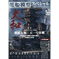 艦船模型スペシャル 2019年 03 月号 [雑誌]