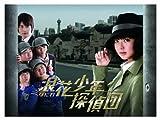 浪花少年探偵団 DVD-BOX[DVD]