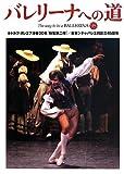 バレリーナへの道〈95〉ルドルフ・ヌレエフ没後20年(特集第二弾)/東京シティ・バレエ団創立45周年 画像
