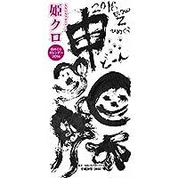ももいろクローバーZ日めくりカレンダー2016<姫クロ> ([カレンダー])