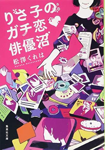 りさ子のガチ恋? 俳優沼 (集英社文庫)