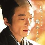 NHK大河ドラマ「おんな城主 ...