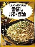 キユーピー あえるパスタソース 香ばしバター醤油 1袋(26.4g×2食) ×6袋