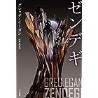 ゼンデギ (ハヤカワ文庫SF)