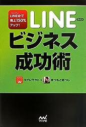 LINEビジネス成功術-LINE@で売上150%アップ!