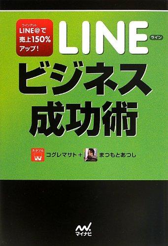 LINEビジネス成功術-LINE@で売上150%アップ!の詳細を見る