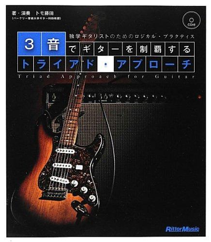 3音でギターを制覇するトライアド・アプローチ 独学ギタリストのためのロジカル・プラクティス (CD付)の詳細を見る