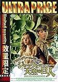 ウルトラプライス版 クロエ・グレース・モレッツ ジャックと天空の巨人 HDマスター版...[DVD]