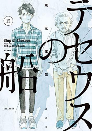 テセウスの船 コミック 1-5巻セット